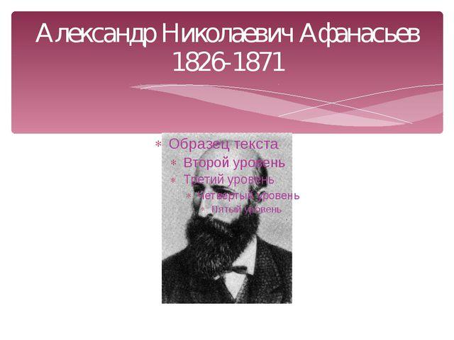 Александр Николаевич Афанасьев 1826-1871