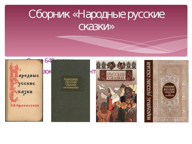 Около 640 сказок. 88 сказок для детского чтения Сборник «Народные русские ска...