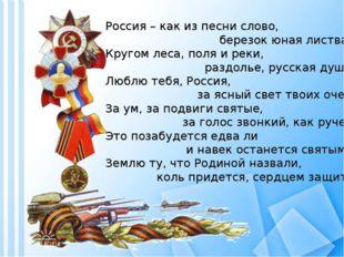 Россия – как из песни слово, березок юная листва. Кругом леса, поля и реки, р