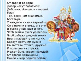 От зари и до зари Дозор несут богатыри: Добрыня, Алеша, и старший Илья Три,
