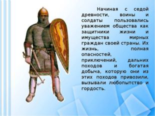 Начиная с седой древности, воины и солдаты пользовались уважением общества к