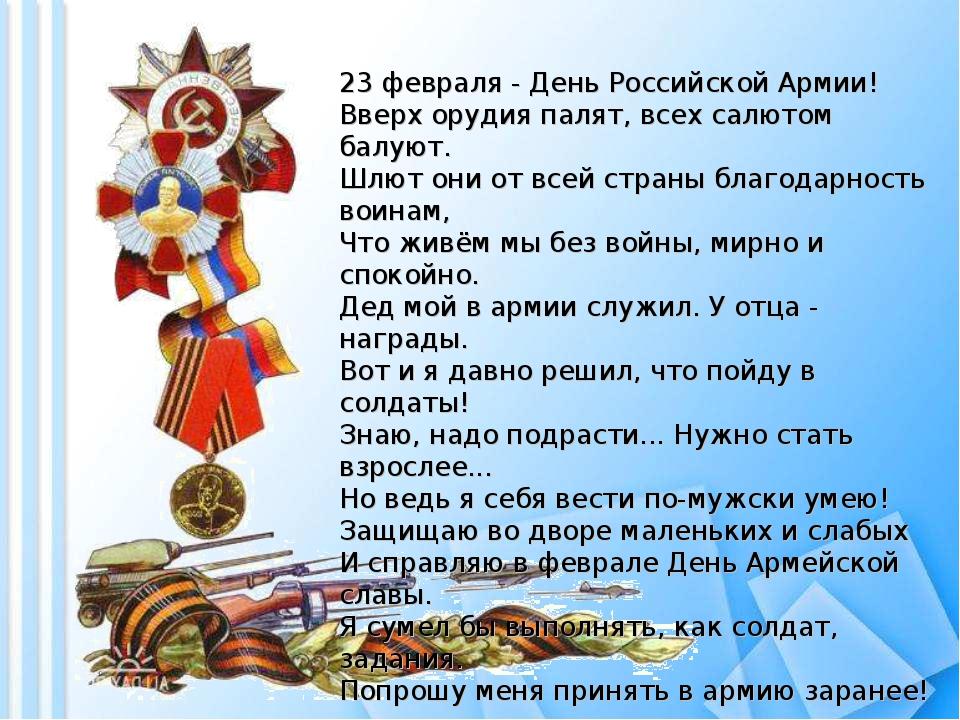 23 февраля - День Российской Армии! Вверх орудия палят, всех салютом балуют....
