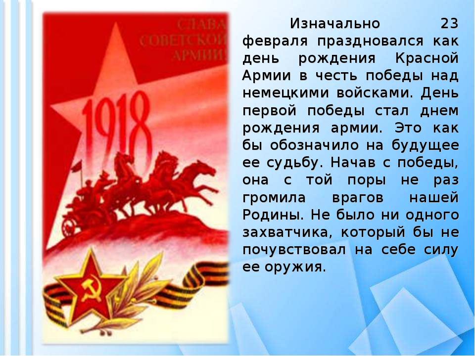 Изначально 23 февраля праздновался как день рождения Красной Армии в честь п...