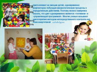 Цвета влияют на эмоции детей, одновременно рефлекторно побуждая физиологическ