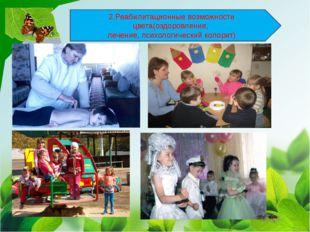 2.Реабилитационные возможности цвета(оздоровление, лечение, психологический