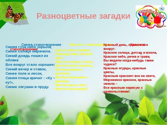 Разноцветные загадки Синее стихотворение Жолтое стихотворение Красное стихотв...