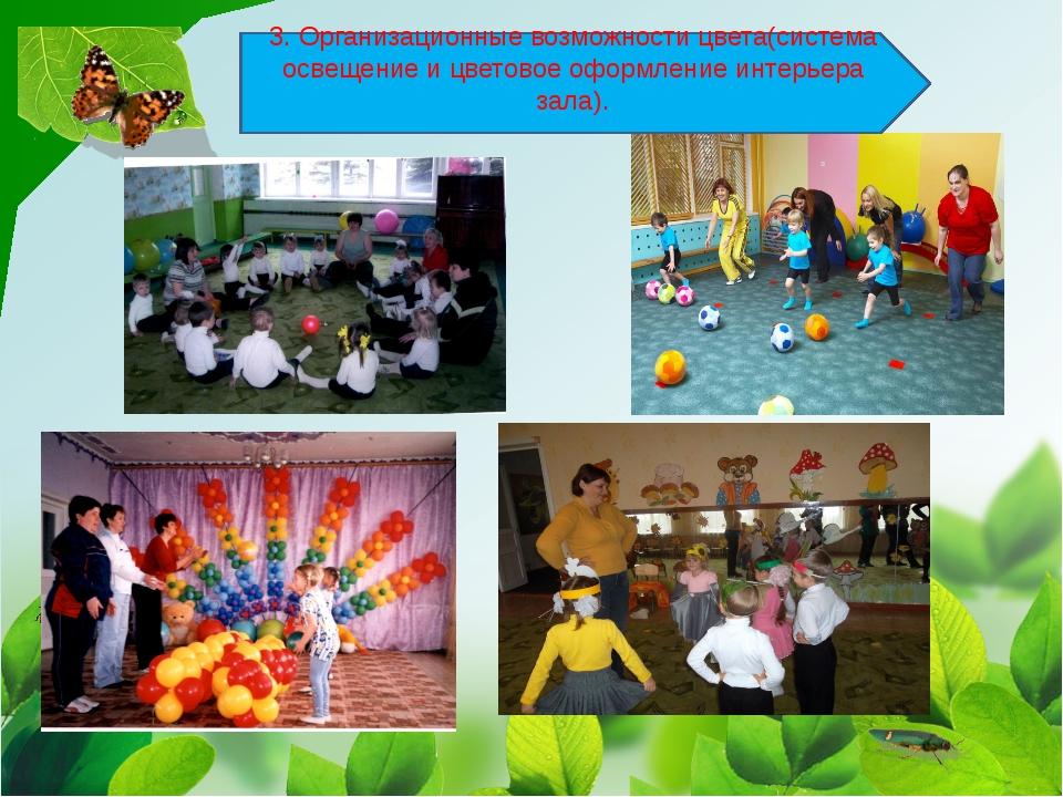 3. Организационные возможности цвета(система освещение и цветовое оформление...