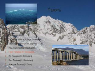Память О. Тасмания Тасманово Море Тасманов мост (г.Хобарт, Тасмания) Tasman H
