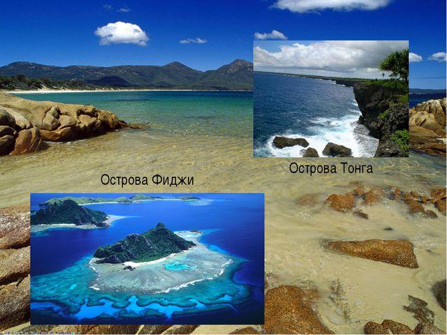 Острова Тонга Острова Фиджи