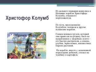 Христофор Колумб Из дальнего плавания вернулись в Испанию корабли Христофора