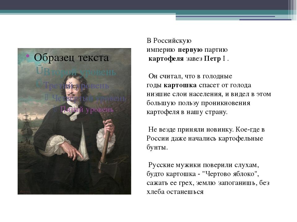 Пётр первый В Российскую империюпервуюпартию картофелязавезПетрI . Он с...