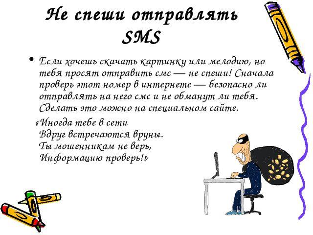 Не спеши отправлять SMS Если хочешь скачать картинку или мелодию, но тебя про...
