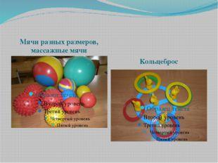 Мячи разных размеров, массажные мячи Кольцеброс