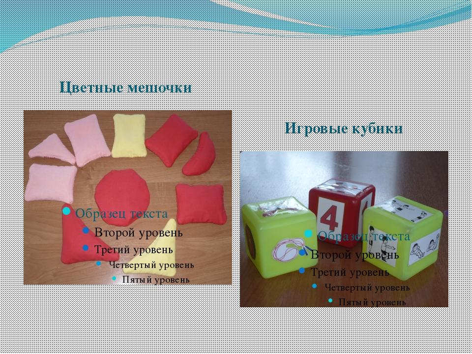 Цветные мешочки Игровые кубики
