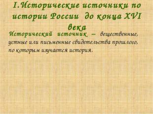 I.Исторические источники по истории России до конца XVI века Исторический ис