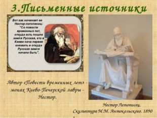 3.Письменные источники Автор «Повести временных лет» - монах Киево-Печерской