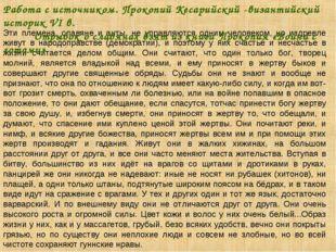 Эти племена, славяне и анты, не управляются одним человеком, но издревле жив
