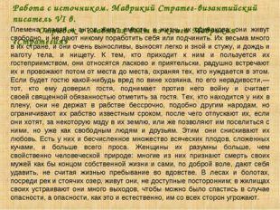 Работа с источником. Маврикий Стратег-византийский писатель VI в. Отрывок о