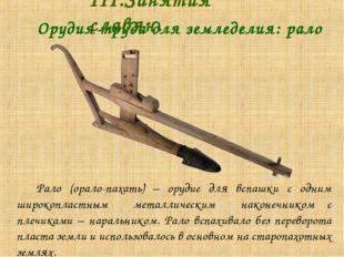 Рало (орало-пахать) – орудие для вспашки с одним широкопластным металлически