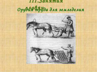 Орудия труда для земледелия III.Занятия славян.
