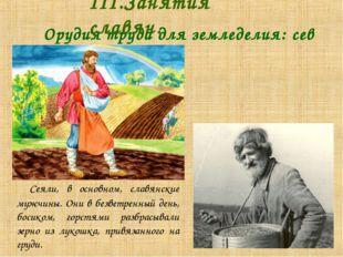 Сеяли, в основном, славянские мужчины. Они в безветренный день, босиком, гор