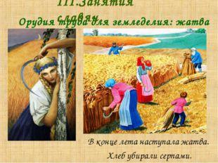 В конце лета наступала жатва. Хлеб убирали серпами.  Орудия труда для земл