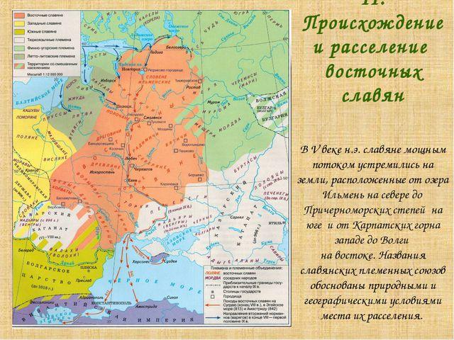 II. Происхождение и расселение восточных славян В V веке н.э. славяне мощным...