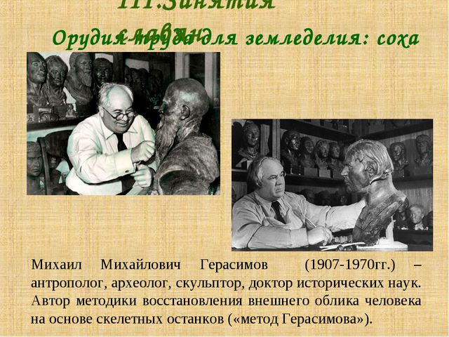 Орудия труда для земледелия: соха III.Занятия славян. Михаил Михайлович Г...