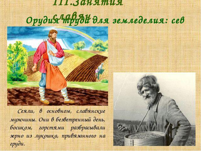 Сеяли, в основном, славянские мужчины. Они в безветренный день, босиком, гор...
