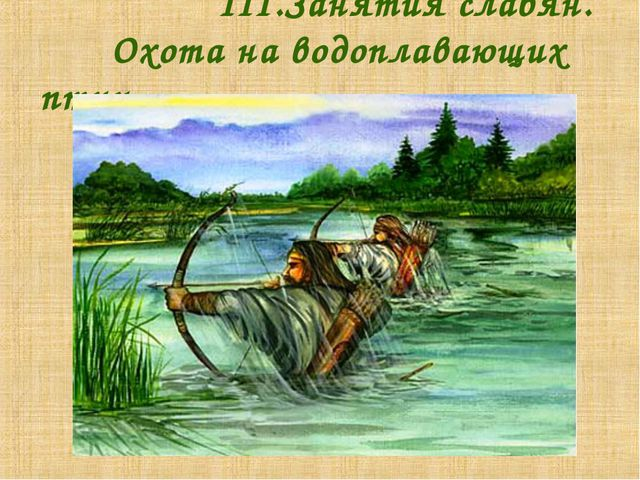III.Занятия славян. Охота на водоплавающих птиц