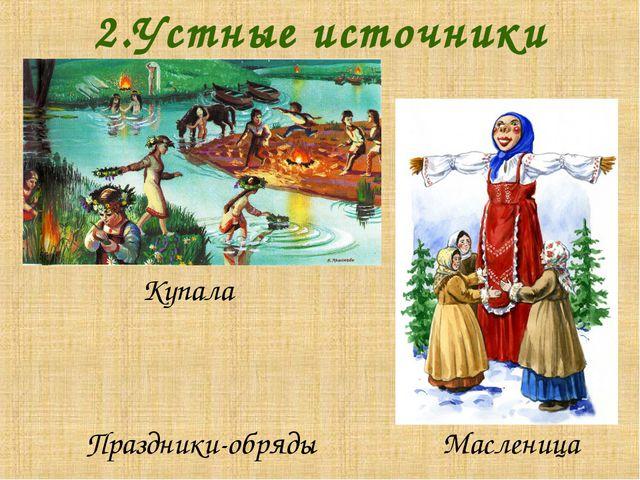 2.Устные источники Купала Праздники-обряды Масленица
