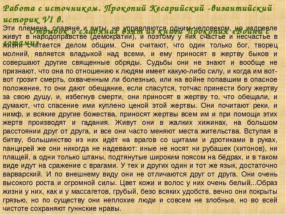 Эти племена, славяне и анты, не управляются одним человеком, но издревле жив...