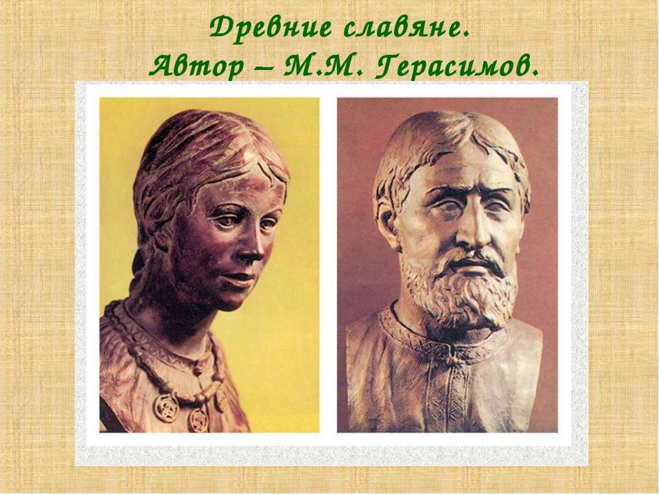 Древние славяне. Автор – М.М. Герасимов.