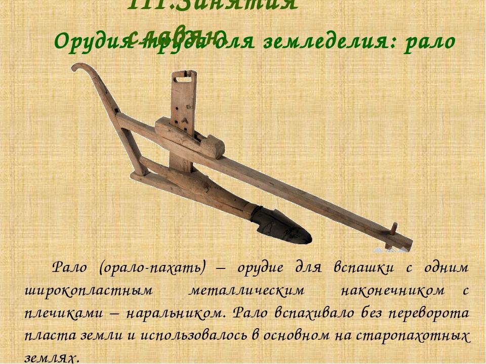 Рало (орало-пахать) – орудие для вспашки с одним широкопластным металлически...