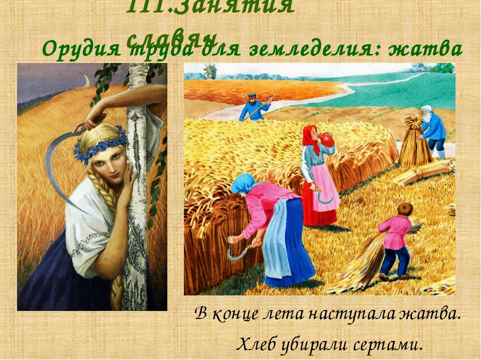 В конце лета наступала жатва. Хлеб убирали серпами.  Орудия труда для земл...