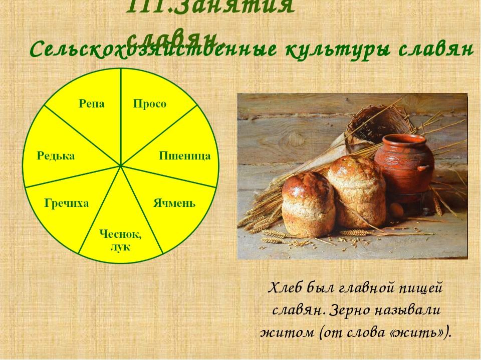 Хлеб был главной пищей славян. Зерно называли житом (от слова «жить»).  Се...