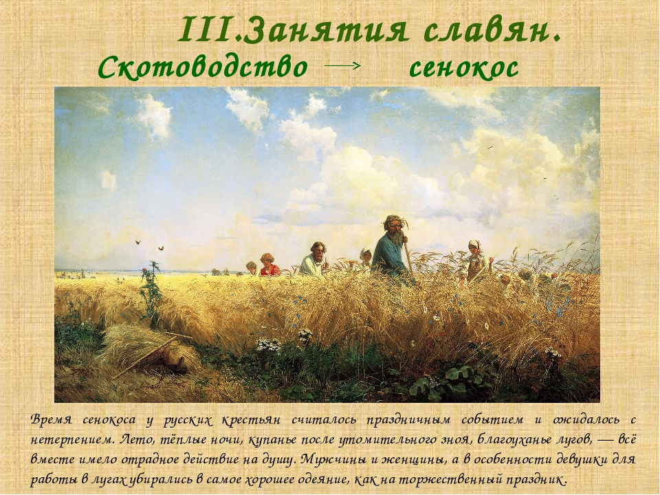 Скотоводство сенокос III.Занятия славян. Время сенокоса у русских крестья...