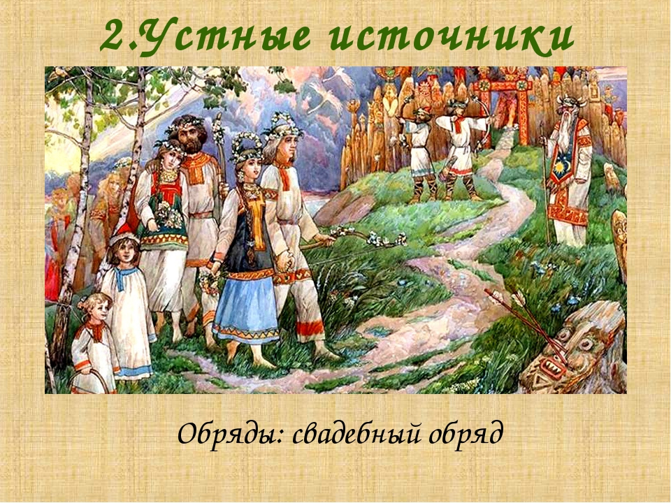2.Устные источники Обряды: свадебный обряд