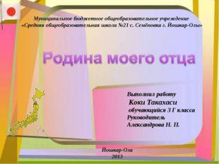 Выполнил работу Коки Такахаси обучающийся 3 Г класса Руководитель Александров