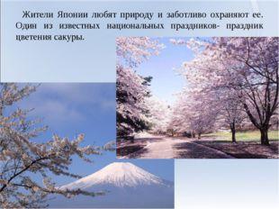 Жители Японии любят природу и заботливо охраняют ее. Один из известных нацио