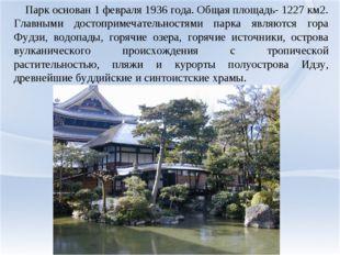 Парк основан 1 февраля 1936 года. Общая площадь- 1227 км2. Главными достопри