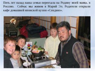 Пять лет назад наша семья переехала на Родину моей мамы, в Россию. Сейчас мы