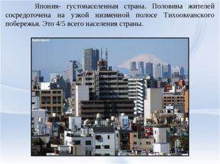 Япония- густонаселенная страна. Половина жителей сосредоточена на узкой низм