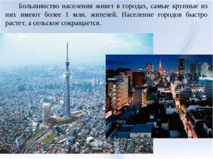 Большинство населения живет в городах, самые крупные из них имеют более 1 мл