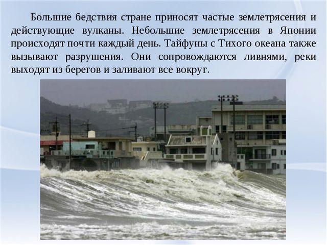Большие бедствия стране приносят частые землетрясения и действующие вулканы....