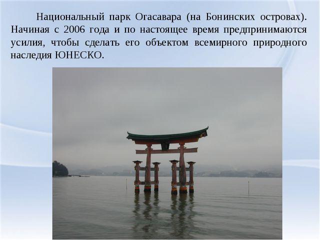 Национальный парк Огасавара (на Бонинских островах). Начиная с 2006 года и п...