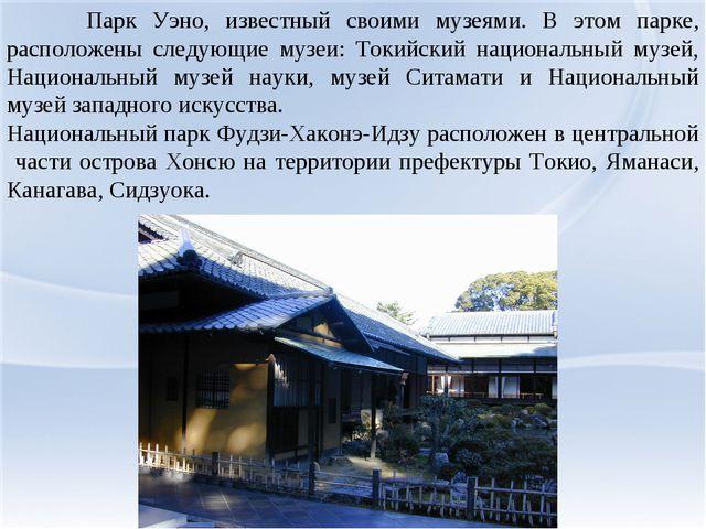 Парк Уэно, известный своими музеями. В этом парке, расположены следующие муз...