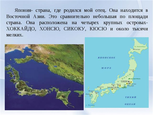 Япония- страна, где родился мой отец. Она находится в Восточной Азии. Это ср...