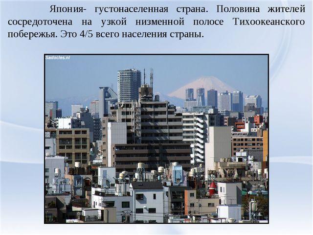 Япония- густонаселенная страна. Половина жителей сосредоточена на узкой низм...