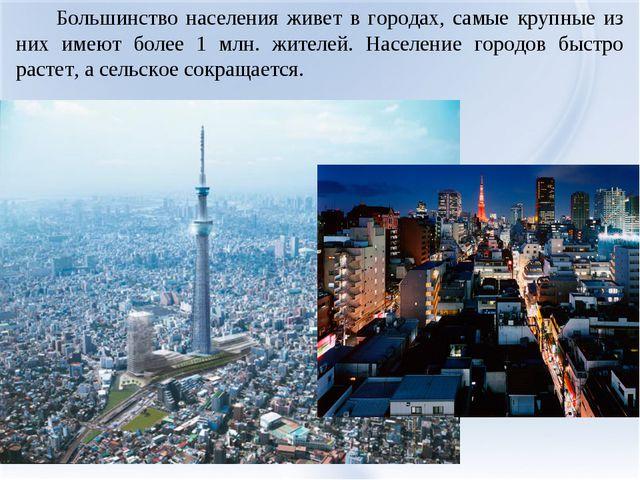 Большинство населения живет в городах, самые крупные из них имеют более 1 мл...